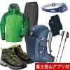 富士登山 登山アイテムレンタル体験
