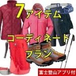 ▲8月の富士登山でのレンタル体験▲
