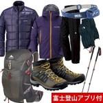2017年7月下旬 富士登山 はじめての富士登山セット(メンズ)・はじめての富士登山セット(キッズ)・ティカ+ ブルー ご利用レポート