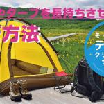 【テントクリーニング】テントやタープを長持ちさせる保管方法とは?