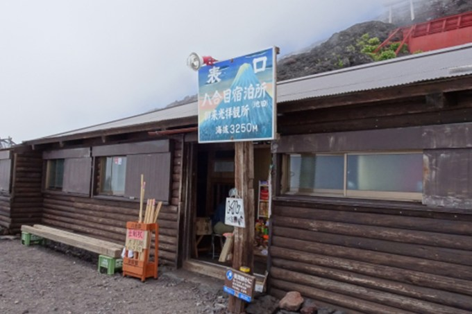 The mountain hut of Mt.Fuji -accommodation, meals and toilet-