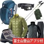 7月上旬に富士山登山に行った方のレンタル体験レポート!