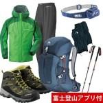 富士登山須走ルートのレポート