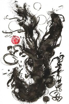 鎮魂龍神護符の画像