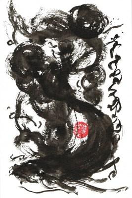 開運招福龍神護符の画像