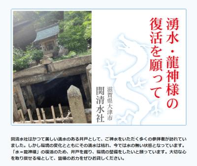 関清水神社復活支援
