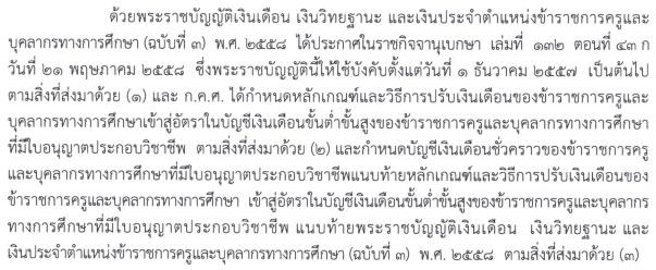 บัญชีเงินเดือนของข้าราชการครู 2558