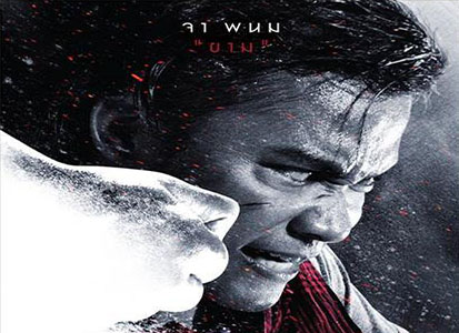 tom-yum-goong-2-poster-tony-jaa banner