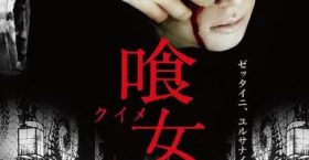 Miike Takashi's 'Over Your Dead Body' Gets Eye Gouging Trailer