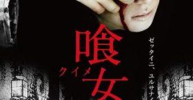 Miike Takashi's 'Over Your Dead Body' Gets Eye Gouging Trailer