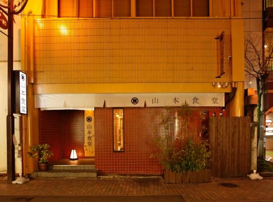 山本食堂11,02¥_MG_3098