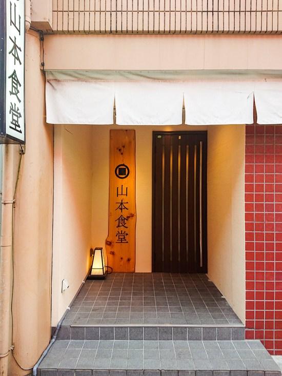 山本食堂 入口