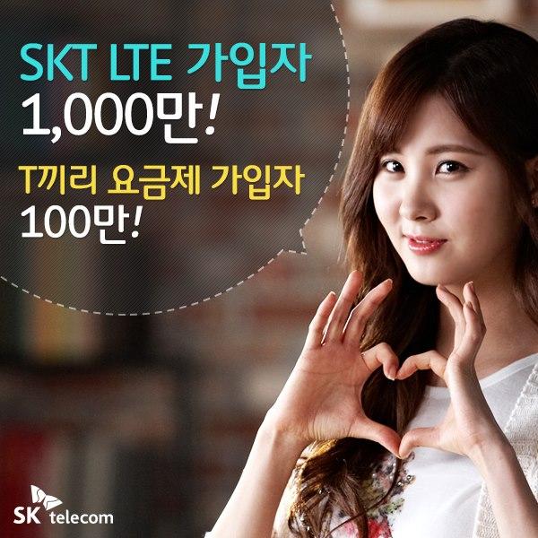 seohyun skt facebook 130424