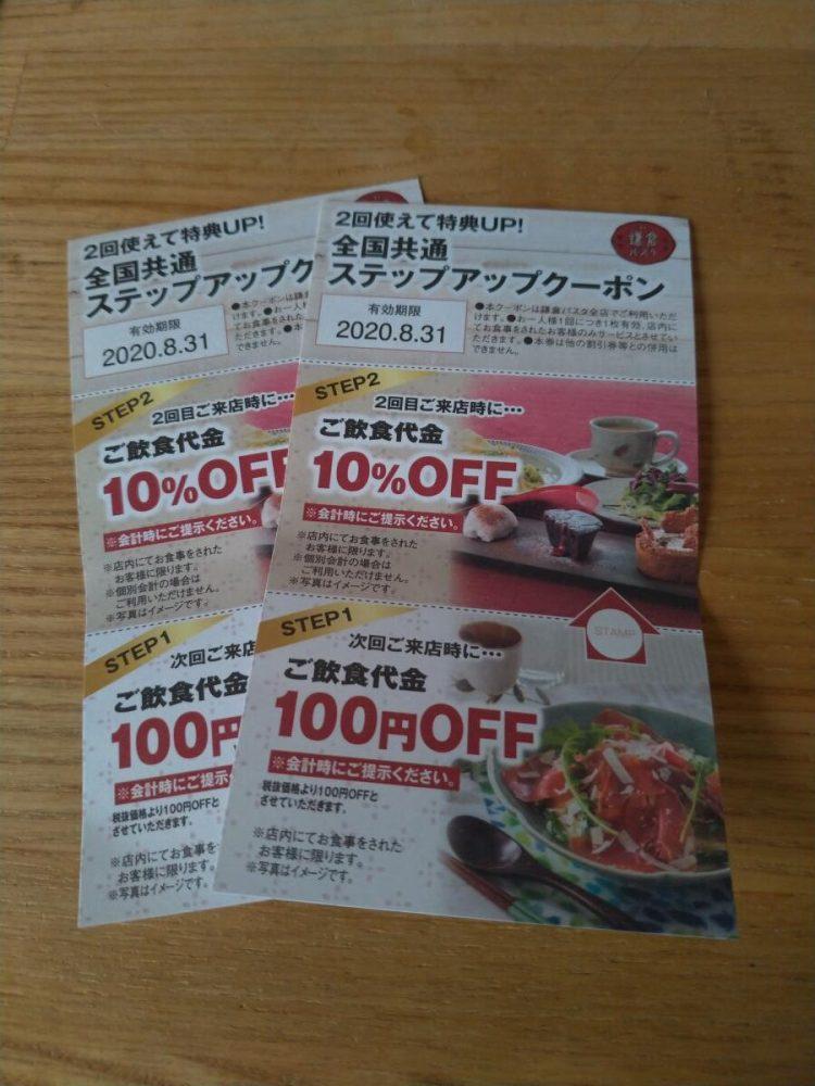 鎌倉パスタ イオンモール松本店 でもらった 全国共通ステップアップクーポン