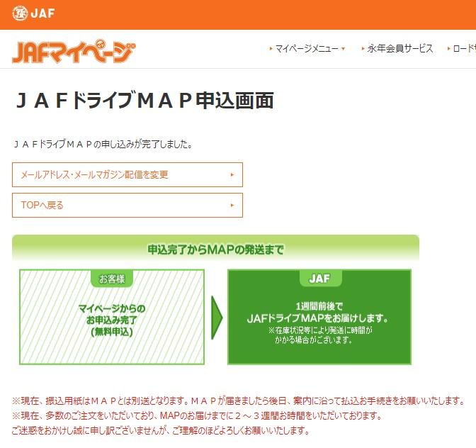 JAFドライブMAP 申し込み画面