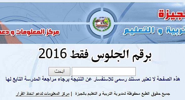 نتيجة الشهادة الابتدائية محافظة الدقهلية 2017 عبر اليوم