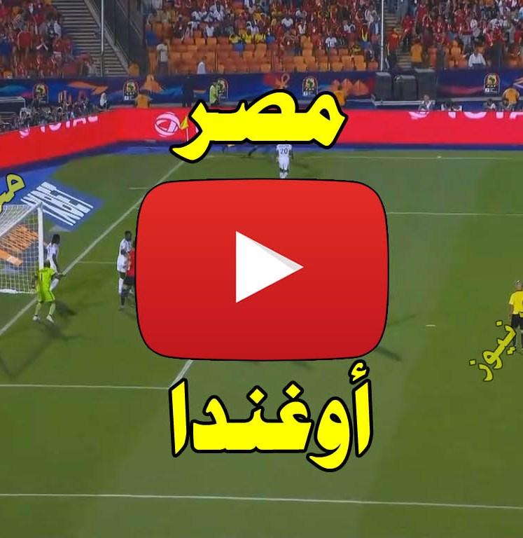 ماتش Bein مشاهدة مباراة مصر واوغندا بث مباشر كورة لايف Yalla Live