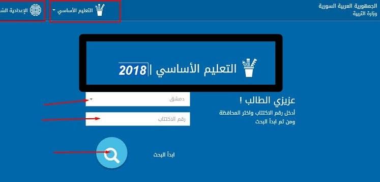 وزارة التربية السورية نتائج التاسع 2019
