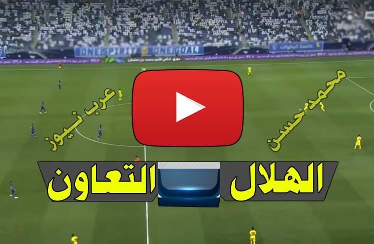 يلا شووت بث مباشر الهلال والتعاون Yalla Shoot Hilal كورة اون لاين