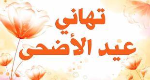 رسائل عيد الأضحى المبارك أروع مسجات للأحباب والأصدقاء جديدة جدا