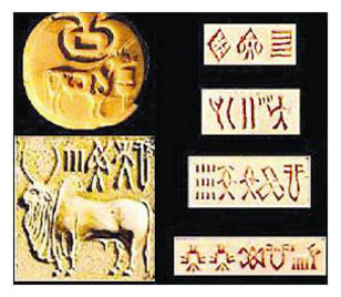 Vedic Seals.Image.jpg