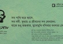 কবিতা নাটোরের বনলতা সেন - জীবনানন্দ দাশ