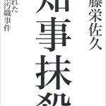 ■リニア談合⇒■森本宏氏って⇒■ウィキペディアでは、⇒■『知事抹殺』とは