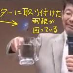 【その2】故飯島秀行氏の語るフリーエネルギーとは(我々は一体、何のために生きてるのか? 意識を変えること)「依存から自立へ ~たったひとつの自然の法則~」より