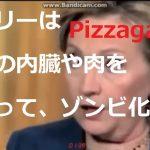 pizzagate:幼児性愛疑惑は事実だった・・・ヒラリー・クリントンの主治医として長年勤めてきた医師が証明していた
