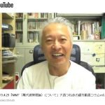 ■2019.4.29「MMT(現代貨幣理論)について」大西つねきの週刊動画コラムvol.76