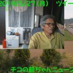 ■モーニング宇宙ニュース2019_05_27:『日本近現代史を読み解くキーワード』とは?・・・残念ながら、日本も他国と同じように背乗りされてましたわ!