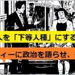 {この記事はパスワード1234で見れますが、内容は世間で言うフェイクに該当するかもしれません予め告知しました}ニホン人を「下等人種」にするために・・・カバール(世界的エリートからなる闇の勢力)の存在に気づけ日本人!
