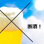 アルコール依存症になってた!_2【断酒開始日:2019/04/22より】