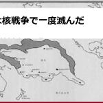 【書籍紹介】:人類は核戦争で一度滅んだ