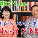【中国共産党】:国境問題と弾圧・紛争・・・・河添恵子: ゲスト ペマ・ギャルポ