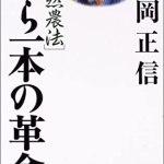 【福岡正信氏】自然農法 :わら一本の革命