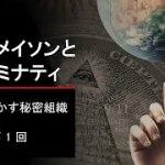 【世界を動かす秘密組織】フリーメーソン・イルミナティ・・・背乗りが上手な悪魔意識の存在