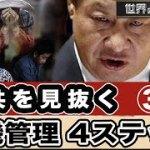 【中国共産党】中共の危機管理とは?・・・まるで、世界の常識とは真逆だった!