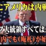 【保留情報】アメリカは内戦状態!日本国内でも・・・異次元生命体(邪霊)に憑依されてる{この記事はパスワード1234で見れますが、内容は世間で言うフェイクに該当するかもしれません予め告知しました}
