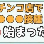 【かめちゃんのセカウラ希望塾】:大阪のパチンコ店で店内で客にワ●チ●接種!【最後の悪あがき】・・・かめちゃん先生は「神仙堂薬局」さんへ表敬訪問したいそうです!