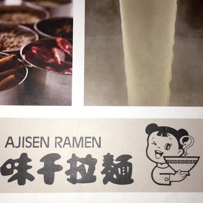 Ajisen Ramen Menu
