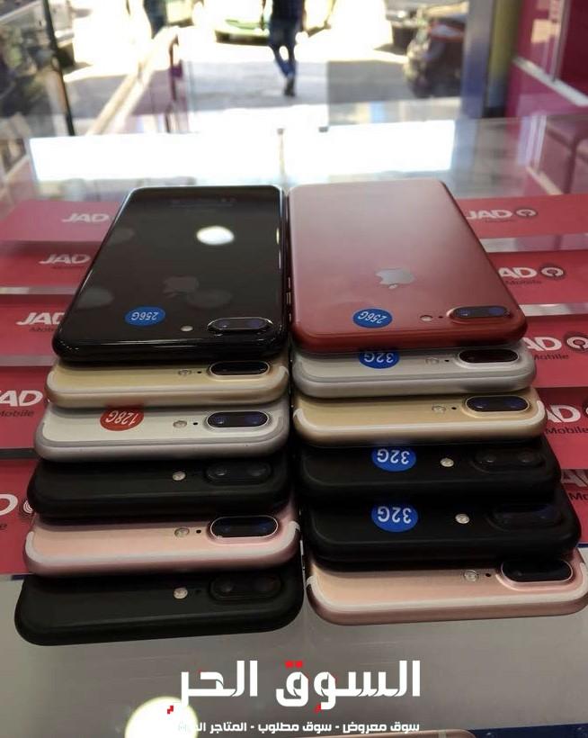 السوق الحر ايفون 7 بلس 32 جيجا و 128 جيجا و 256 جيجا مستعمل بحالة
