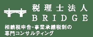 税理士法人BRIDGE