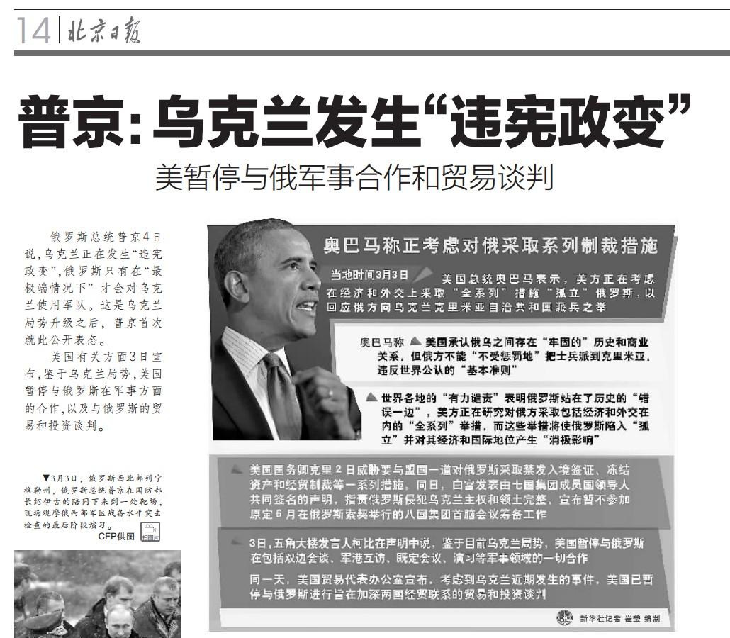 https://i1.wp.com/www.sovereignman.com/wp-content/uploads/2014/03/Beijing-Paper.jpg