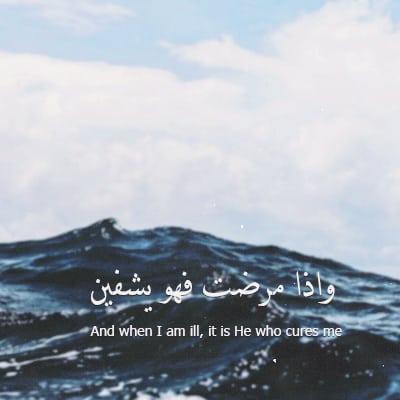 احلى صور اسلامية مكتوب عليها آيات من القرآن