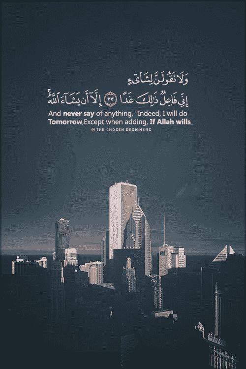 تحميل صور مكتوب عليها ايات قرآنية