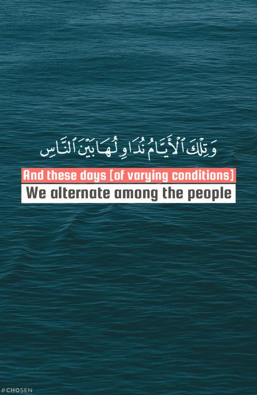 صور اسلامية آيات من القرآن للفيس بوك