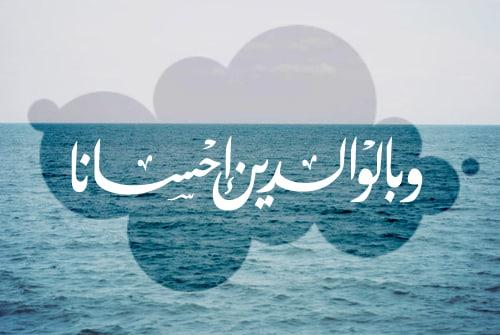صور اسلامية مكتوب عليها ايات قرآنية حلوة