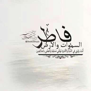 صور اسلامية مكتوب فيها آيات من القرآن متنوعة