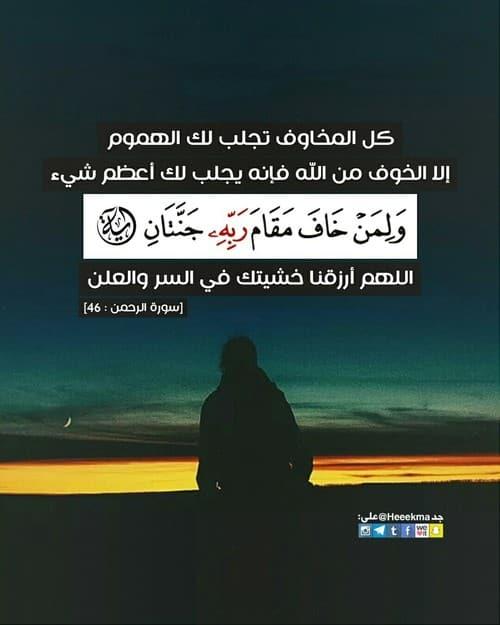 صور انستقرام اسلامية مكتوب فيها آيات من القرآن
